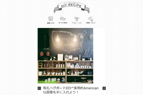 DIY RECIPE WEBサイト